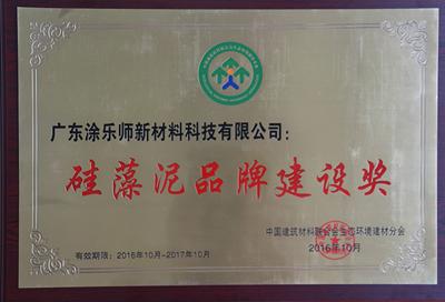 硅藻泥品牌建设奖