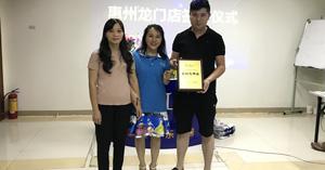 惠州龙门加盟商
