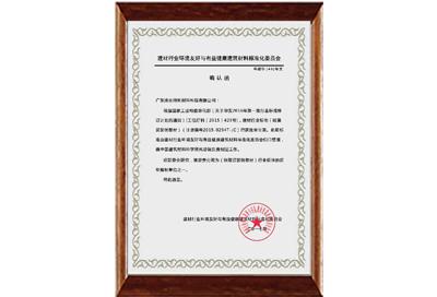 《硅藻泥装饰壁材行业标准》理事单位