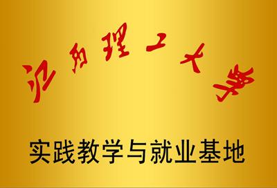 江西理工大学就业基地