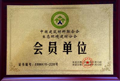 中国生态环境建材分会