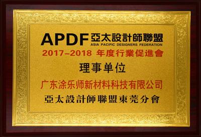 亚太设计联盟理事单位