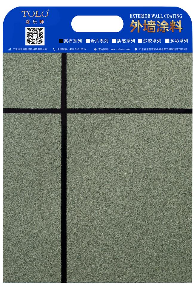 真石涂料系列