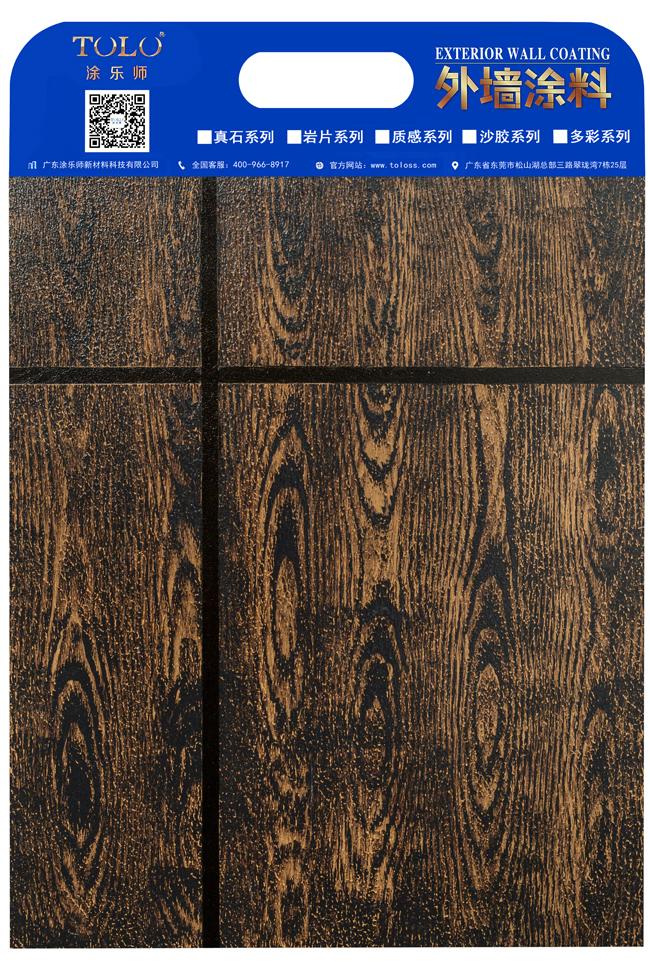 木纹涂料系列
