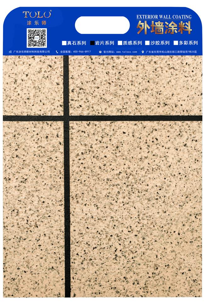 岩片涂料系列