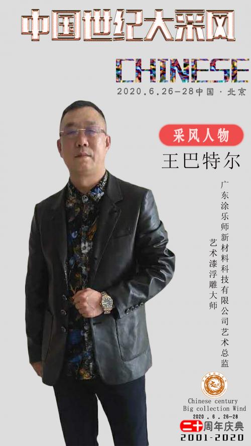 """涂乐师王巴特尔荣获中国世纪大采风二十周年庆典""""中国当代最具特色书画家""""荣誉称号"""
